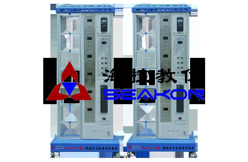 SKLAC-11型 群控多层电梯实训装置(