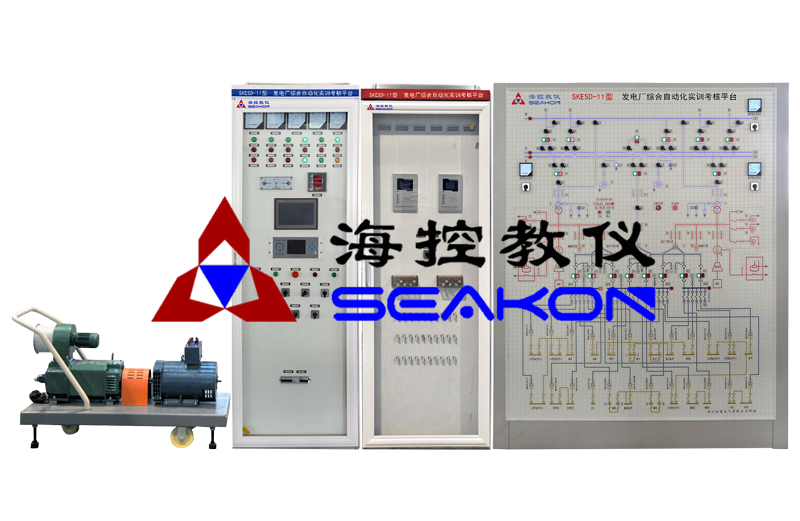 SKESD-11型 发电厂综合自动化实训考