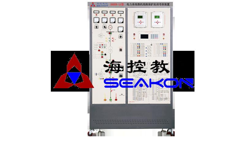 SKEER-13型 电力系统微机保护综合实