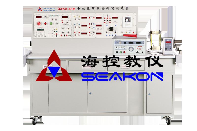 SKEME-46型 电机维修及检测实训装置