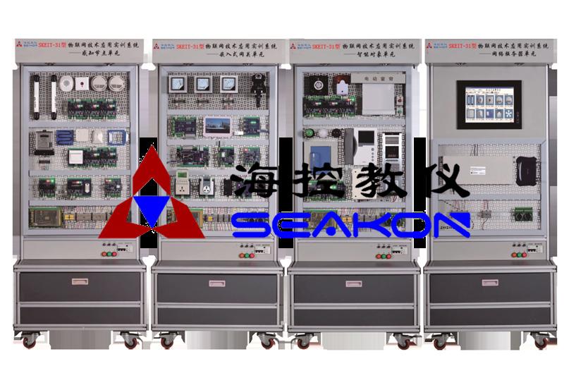 SKEIT-31型 物联网技术应用实训系统