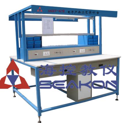 SKEET-42型  电子产品工艺实训台(