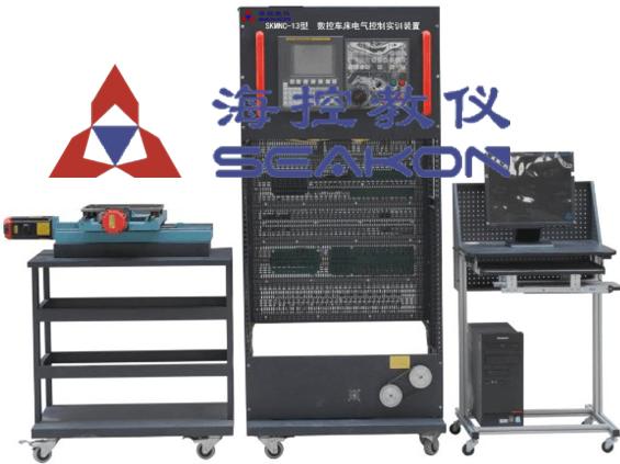 SKMNC-13型  数控车床电气控制实训