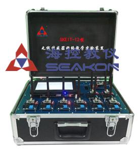 SKEIT-12型  无线传感器网络教学实