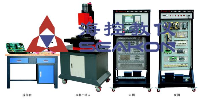 SKMNC-21型  数控铣床装调维修实